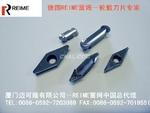 铝轮毂刀片REIME-GIPA8.0-4.0