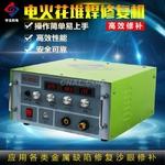 供應鋁鑄件修補機華生HS-BDS01