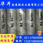 7050铝板材质证明