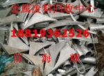 增城废铝回收公司广州废铝回收报价