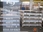 AL6063陽極氧化鋁板廣州