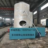 噴淋式多功能除塵脫硫除臭機