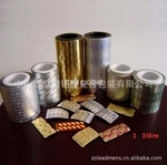 批发PTP药用封口铝箔 铝箔卷材