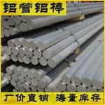 鋁錠價格5052/5A06鋁合金鋁棒