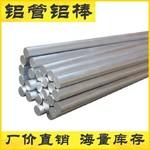 2A12/7075/6061鋁棒價格
