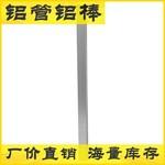 高精度冷拉鋁棒鋁條