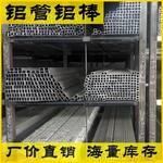 100铝合金方管 挤压铝管
