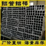 6063铝合金T5铝管 铝圆管铝方管