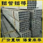 天津铝方管 铝方通 矩形方形铝管