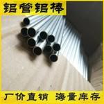 無縫薄壁2A12鋁管 鋁合金2A12管