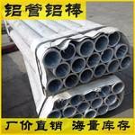 生產無縫鋁管 ly12鋁管