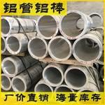 大口徑厚壁鋁管 超大鋁管