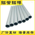 冷拉精拉铝管 7075无缝铝管