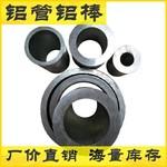 銅鋁合金管 7050鋁合金管
