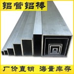 供應鋁方管 120擠壓空心鋁方管