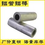 大口径厚壁铝管 6061-T6切割铝管