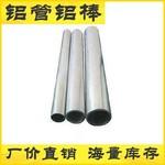 定制生产铝管铝方通铝方管