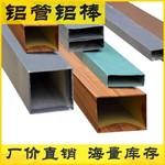 6063铝方管 铝方通 矩形方形铝管