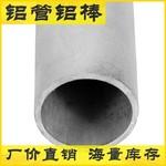 厚壁鋁管 可切割厚壁鋁管