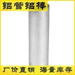 國標6061無縫鋁管