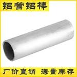 擠壓鋁管工廠生產鋁管鋁棒角鋁