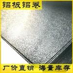 爬梯花紋鋁板 桔皮花紋鋁板
