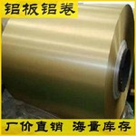 金色拉絲鋁板 鋁板多錢一噸