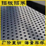 1mm沖孔鋁板價格 噴涂鋁板