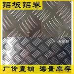 5052/1060/3003铝合金铝花纹板
