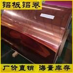彩涂鋁板 1060h24鋁板