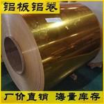涂層鋁卷 彩色鋁板用于建筑裝修