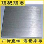 3毫米5052拉絲鋁板