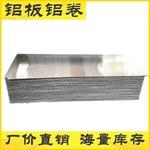 高品质美国爱励5083铝板
