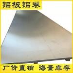 船用5083O态铝板