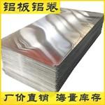 隔熱鋁板 5754鋁板