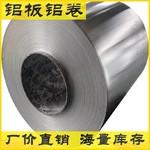 純鋁帶鋁箔 1100/1060鋁帶可分卷