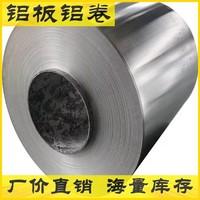 現貨供應保溫鋁板鋁皮 鋁皮純鋁卷