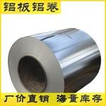 光亮表面1100鋁卷 可分切鋁帶