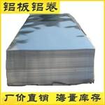 6061铝板 可切割厚铝板铝合金板