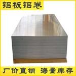 5083防�袛T板 超厚鋁板