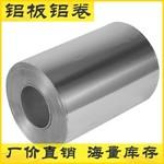 光亮除油鋁箔 1100包裝鋁箔鋁帶