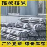 天津7075-T6鋁棒 擠壓鋁合金棒