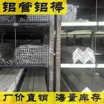 廠家生產鋁合金鋁材 圓角鋁方管