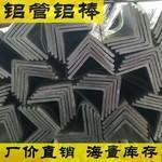 6063鋁直角型材 鋁合金角線