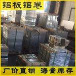 四川国标铝板 6061铝板