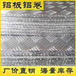 天津精密铝板 5052铝板