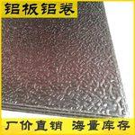 天津国标铝板 7075铝板