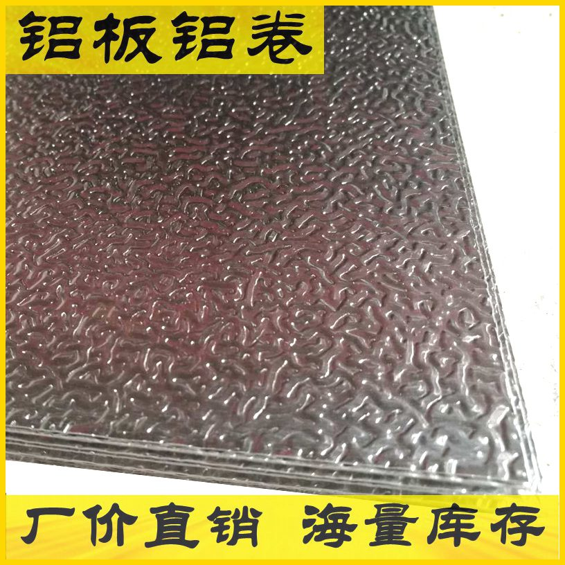雲南防滑鋁板 5052鋁板