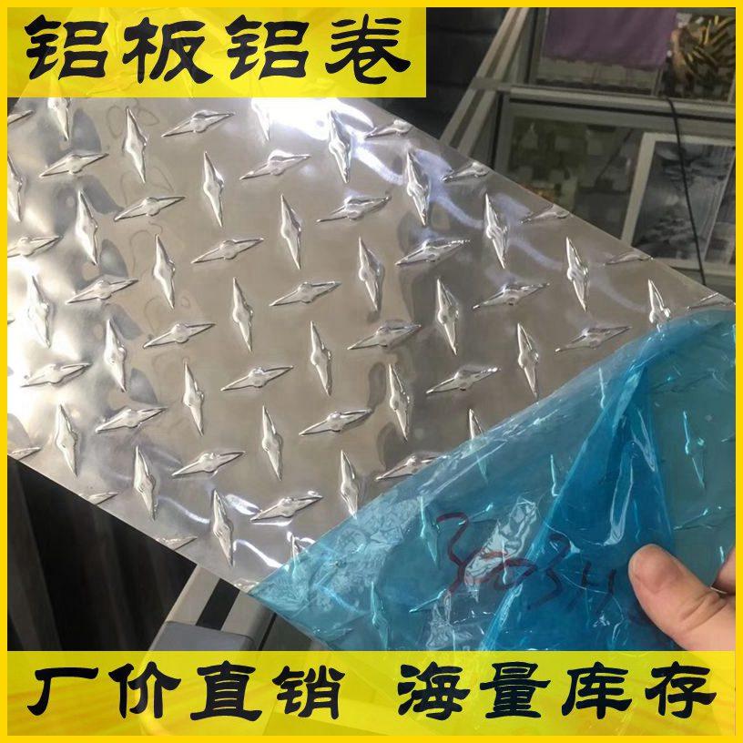 吉林花紋鋁板 5083鋁板