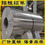 天津大口徑5052鋁管批發
